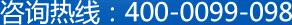 咨询热线:400-0099-098